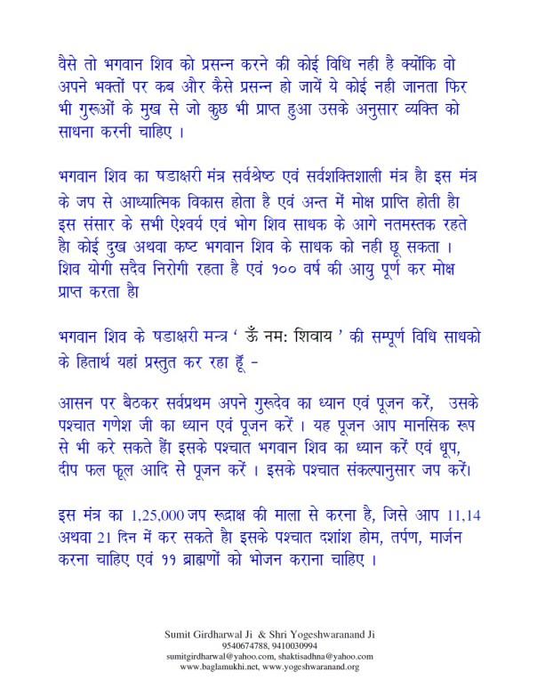 Shiva Shadakshari Mantra Sadhna Evam Siddhi in Hindi Part 2