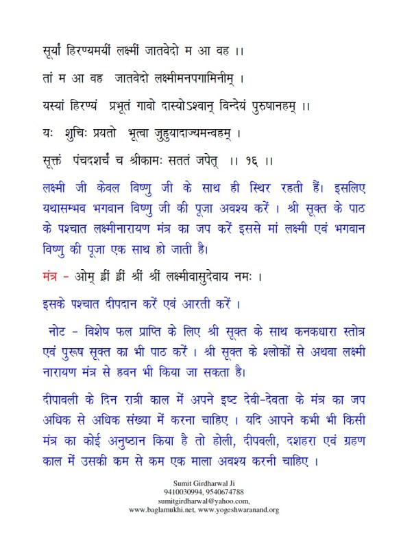 Diwali Puja Vidhi Ma Laxmi Pujan Vidhi in Hindi Pdf Part 12
