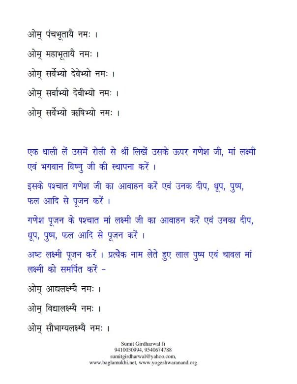 Diwali Puja Vidhi Ma Laxmi Pujan Vidhi in Hindi Pdf Part 8