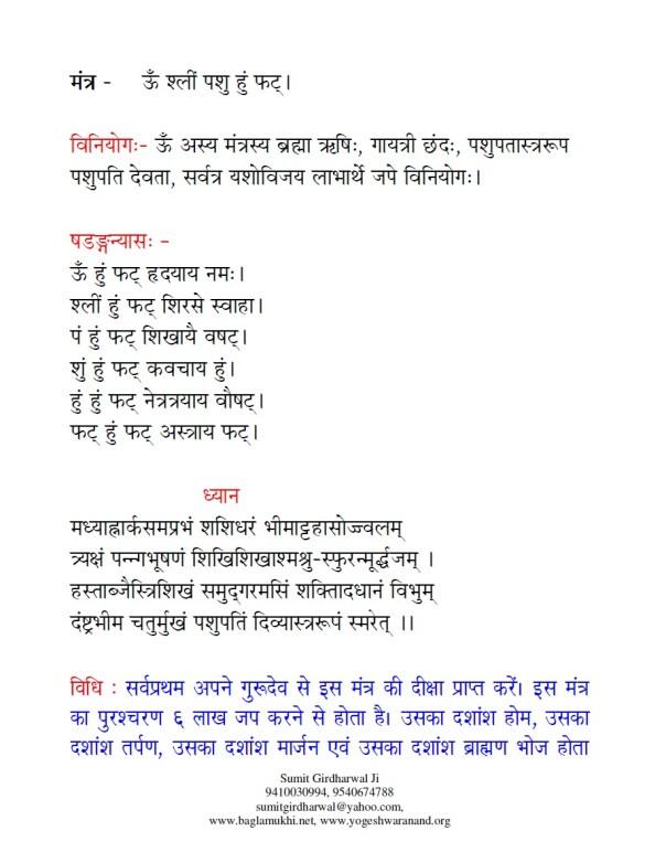 Pashupatastra Mantra Sadhna Evam Siddhi in Hindi and Sanskrit Part 2