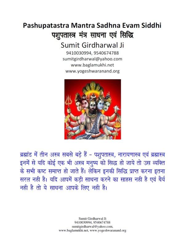 Pashupatastra Mantra Sadhna Evam Siddhi in Hindi and Sanskrit
