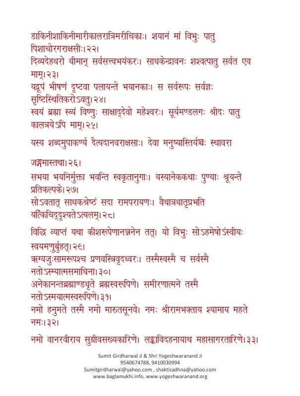 Very Powerful Hanuman Mantra Sadhana in Hindi & Maruti Hanuman Kavch Part 6