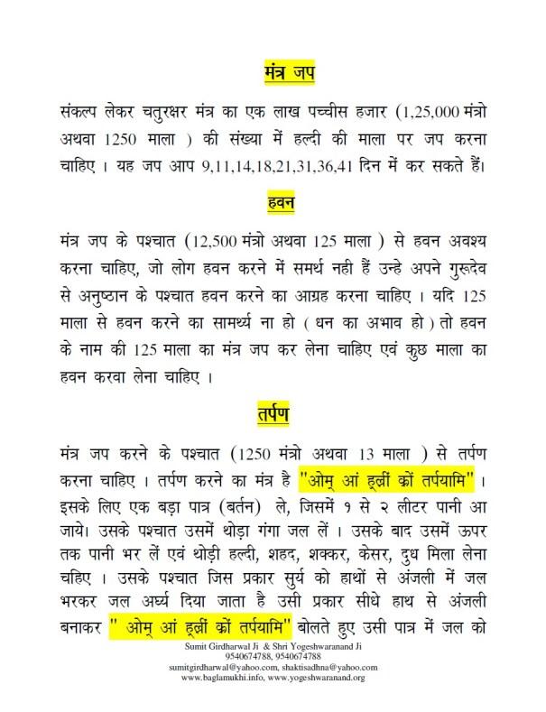 Baglamukhi-Chaturakshar-Mantra-to-win-court-case-in-hindi-with-tarpan-marjan-and-detailed-puja-vidhi-part-6
