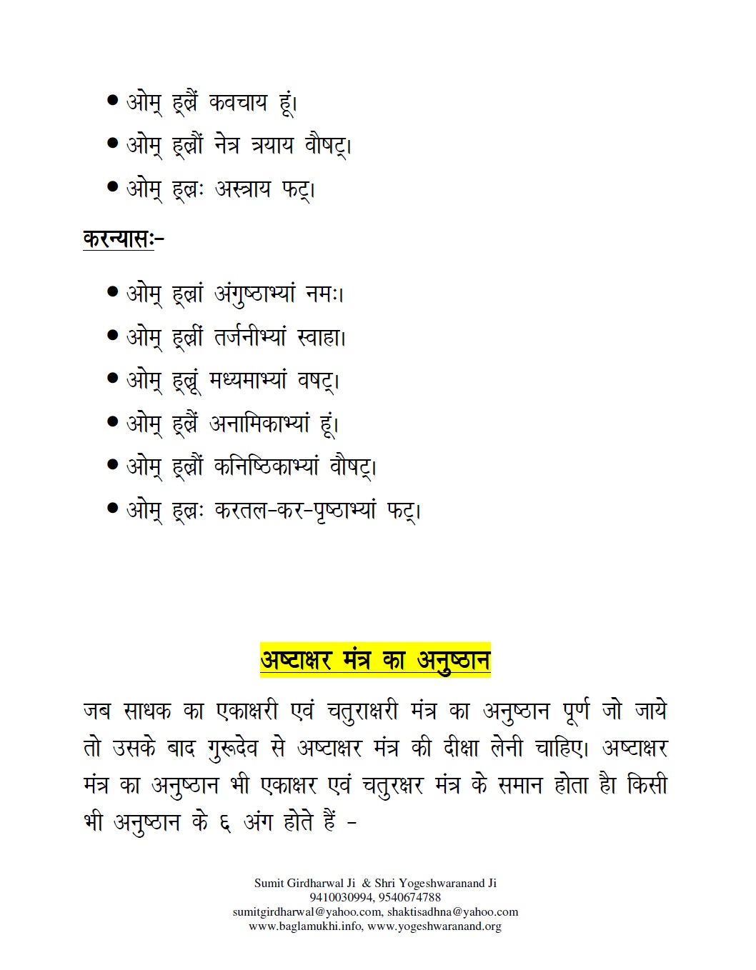 all mantra in hindi pdf