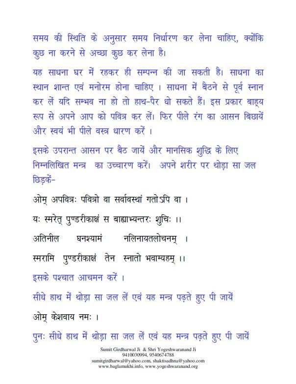 Baglamukhi-Pitambara-Unnisakshar-Bhakt-Mandaar-Mantra-For-Money-Wealth-in-Hindi-Pdf-Free-Download-Part12