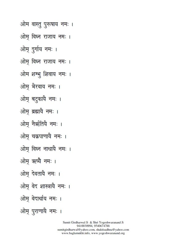 Baglamukhi-Pitambara-Unnisakshar-Bhakt-Mandaar-Mantra-For-Money-Wealth-in-Hindi-Pdf-Free-Download-Part16