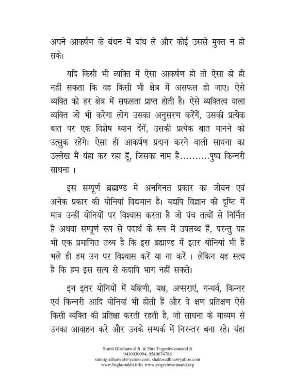 Pushp Kinnari Sadhana Evam Mantra Siddhi in Hindi Pdf Image Part 2