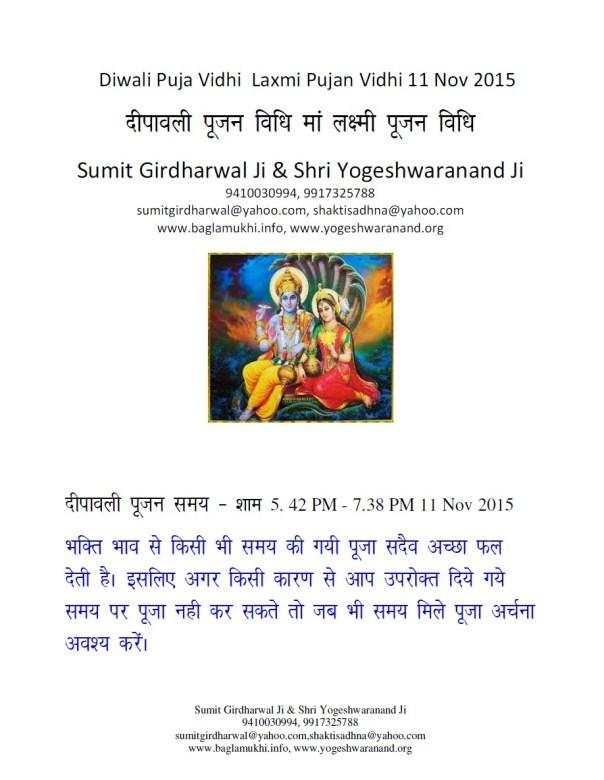 Diwali Puja Vidhi in Hindi and Ma Laxmi Pujan Vidhi in Hindi 11 november 2015