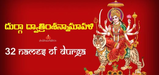 32 names of durga