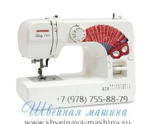janome-lady-725-shvejnaya-mashina