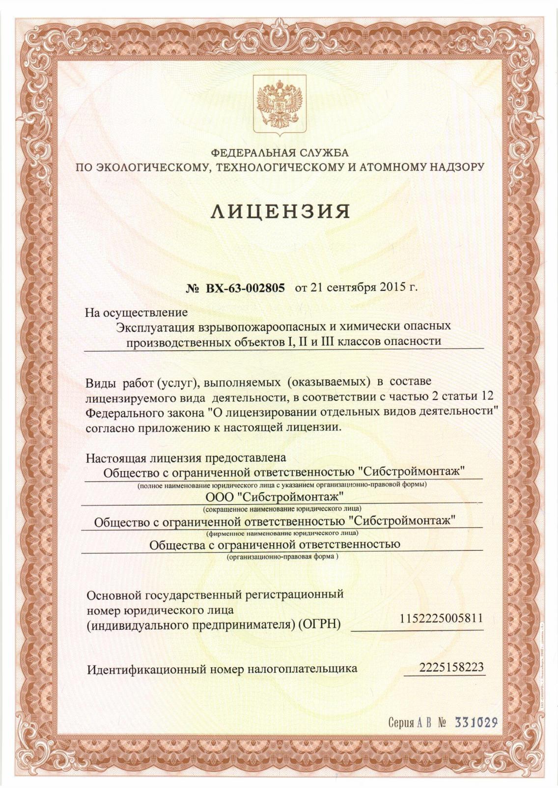 Лицензия эксплуатации взрывопожароопасных и химических опасных производственных объектов