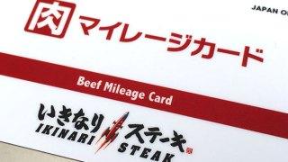 いきなりステーキの肉マイレージはお得なのか