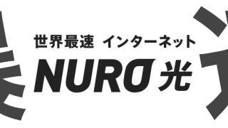NUROキャンペーンで加入、世界最速光回線が爆速すぎた件 おすすめ理由と注意点