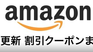 Amazonクーポン セール総まとめ 割引を使って安く買おう【2016年11月】