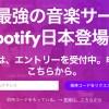 Spotify プレミアム登録もできた!日本で招待コードがなくても聴く裏技