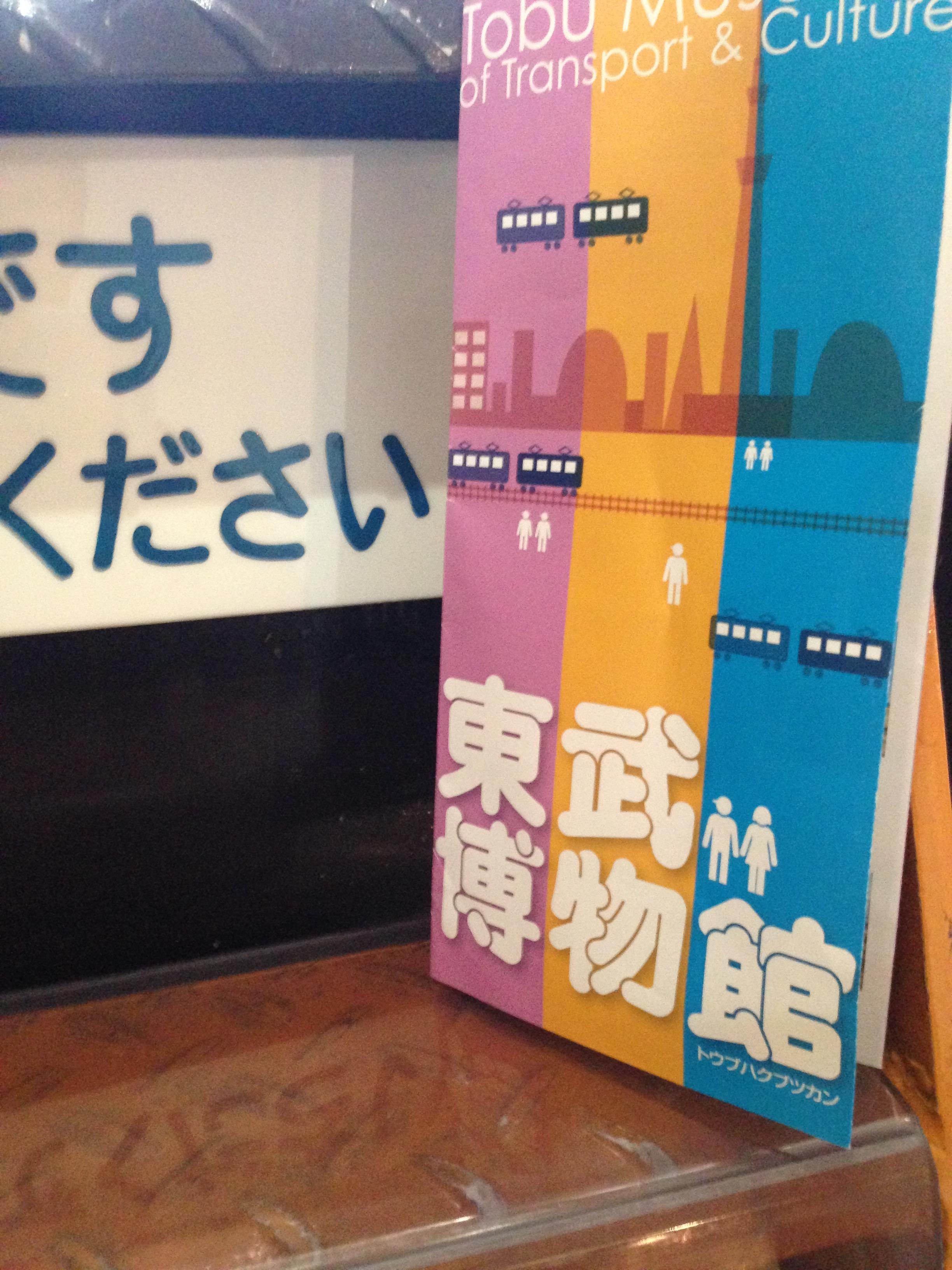 東武博物館に行ってきた。入場料は安いし、混んでいないし、子どもが楽しめます。