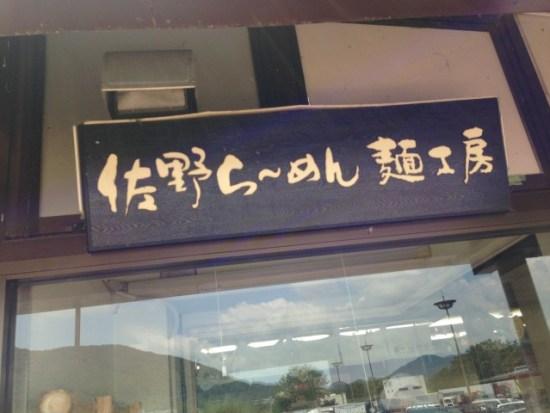 佐野ラーメン麺工房
