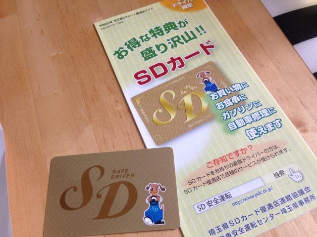 SD(SafeDriver)カードを取得しよう!無事故・無違反証明書を請求すれば貰える