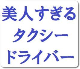 生田佳那のタクシー会社や勤務地(エリア)を調査!どこで乗れる?