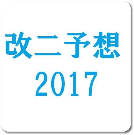 改二予想 2017