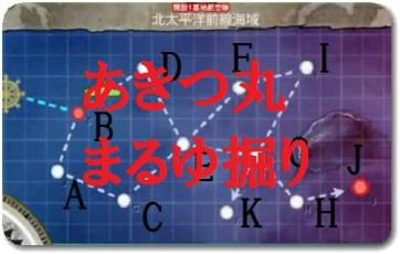 2016春イベE1Iマス掘りの編成・装備!あきつ丸・まるゆを狙え!