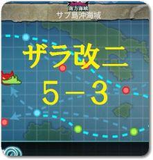 重装甲巡洋艦、鉄底海峡に突入せよ!ザラ改二5-3任務の編成装備例