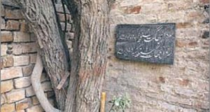 A signboard at the birthplace of Shaheed Bhagat Singh (right) in Lyallpur (now Faisalabad) district, Pakistan, showing his dates of birth and martyrdom.