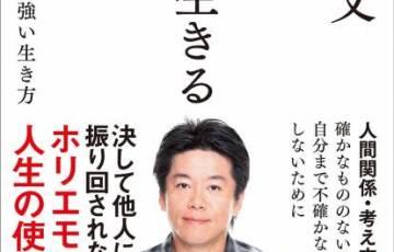 s_horiemon