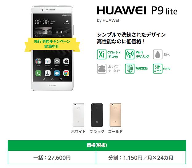 HUAWEI P9 lite マイネオ