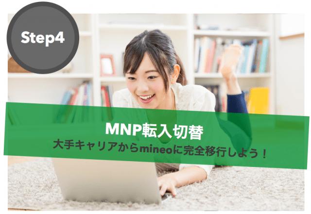 mineoのMNP転入切替