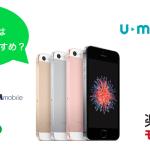 格安SIM iPhone おすすめ