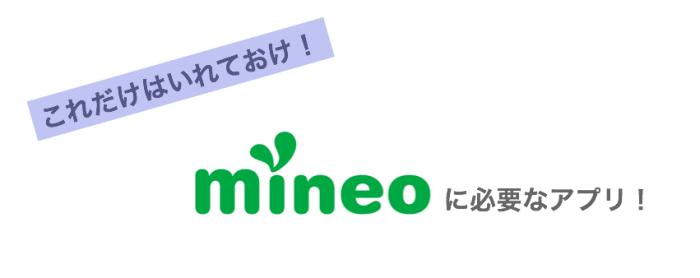 mineoの必須アプリ