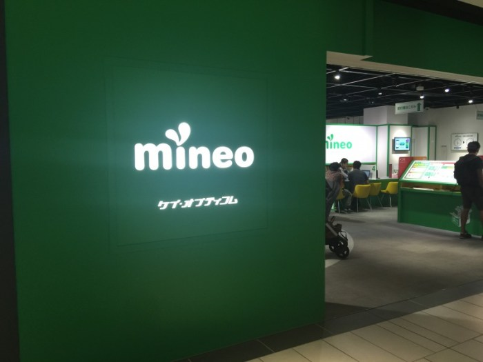 mineoグランフロント大阪店