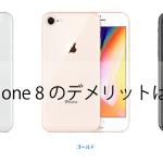 iPhone 8のデメリットは?