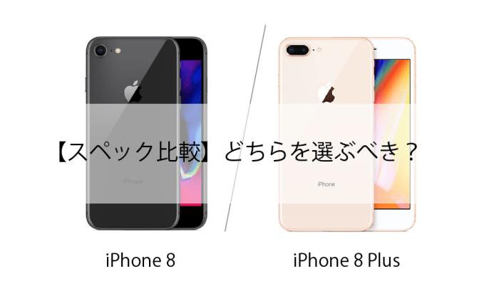 iPhone8-iPhone8plusはどっちにすべき?