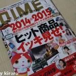 DIME 2014年ヒット商品 エンタメ部門はまさかの大ヒット「妖怪ウォッチ」