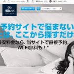 ヒルトンのスイートが格安!世界に4600軒以上あるホテルの魅力とは?