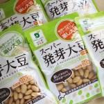 スーパー発芽大豆、お試しセットが1,000円でお得に手に入る