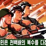 Urimizokki Poster 3 female soldier 2012-08-01-D6-11-1
