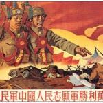 "Chinese poster from the Korean War era ""Long live the Victory of the Korean People's Army and the Chinese Volunteer Army!"""