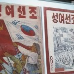 """Front covers to """"Korean Woman"""" (성여조선; the words are reversed on the photographed screen), the only women's journal published during the post-liberation period in North Korea, shown by Dr. Suzy Kim during her presentation, """"Modern Times in North Korea: Scenes from the Founding Years,"""" at the Munk School of Global Affairs, University of Toronto, December 6, 2013. 