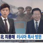 Choe Ryong-hae will visit Russia on Monday, November 17. The visit has raised eyebrows in Seoul and elsewhere. | Image: MBC/YouTube