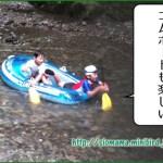 海より川の夏キャンプ・おすすめはボート