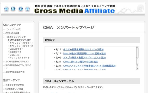 クロスメディアアフィリエイト,みやこ,商材