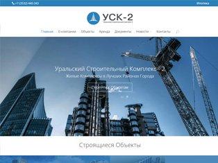 Сайт 'УСК-2'