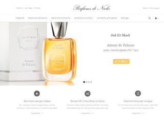 Сайт 'Parfums de Niche'