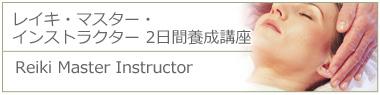 レイキマスター インストラクター 2日間養成講座