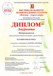 520_diplom_cl