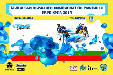 vinil-2013-Euro-Cup-2013-final_2