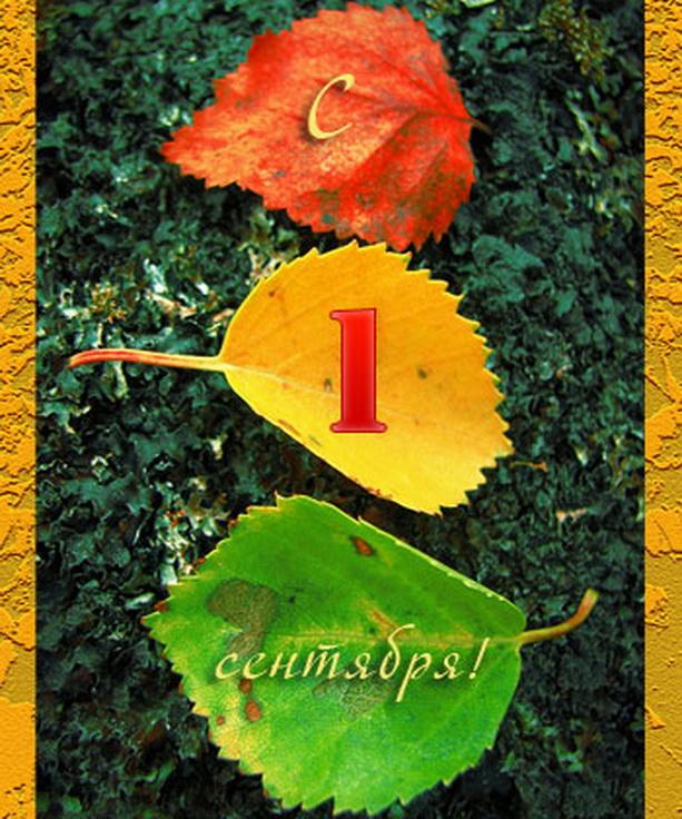 открытка 1 сентября